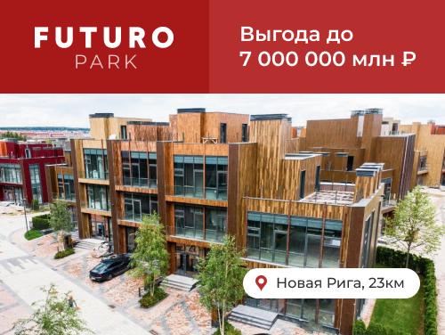 Таунхаусы «Футуро Парк» Выгода 7 000 000 только до 31 октября