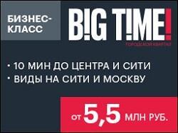 Жилой комплекс бизнес-класса Big time Старт продаж! От 5,5 млн руб.