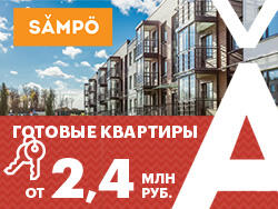Малоэтажный жилой комплекс Готовые квартиры в ЖК «SAMPO»