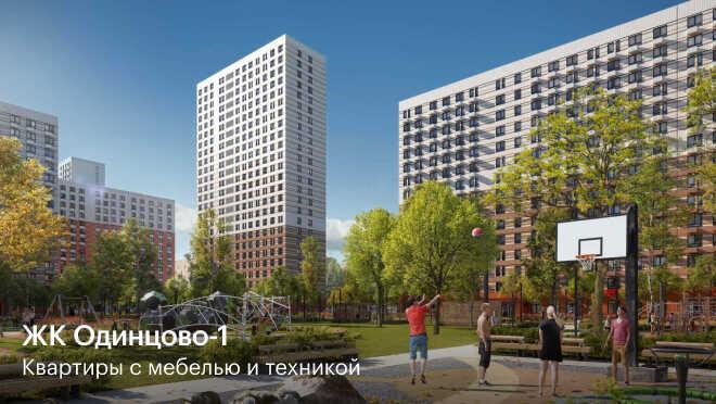 ЖК «Одинцово-1» Квартиры с отделкой. В 10 минутах ходьбы