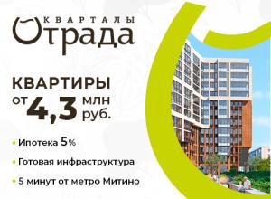 Кварталы «Отрада» Повышение цен с 14.09