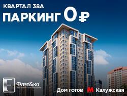 ЖК«Квартал 38А» на Ленинском проспекте Премиальный уровень по цене
