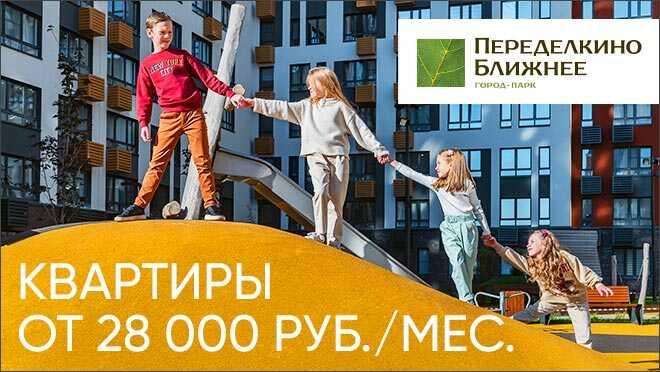 Город-парк «Переделкино Ближнее» Квартиры в Новой Москве.