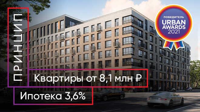 ЖК «Принцип» класса «комфорт +», метро Нарвская От 8,1 млн рублей.