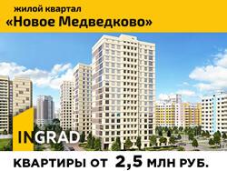 ЖК «Новое Медведково». Квартиры от 2,5 млн руб. Ипотека 6%. Монолит, три варианта