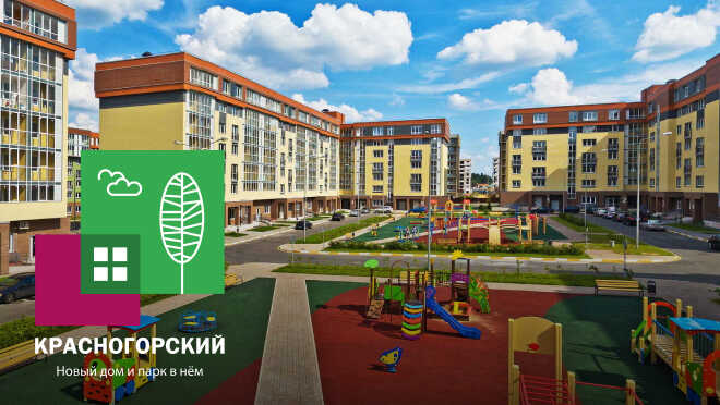 Квартиры в мкр. «Красногорский» Ж/д станция в пешей доступности
