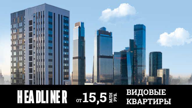 ЖК Headliner. Скидки до 5% Видовые квартиры в ЦАО от 15,5 млн руб.