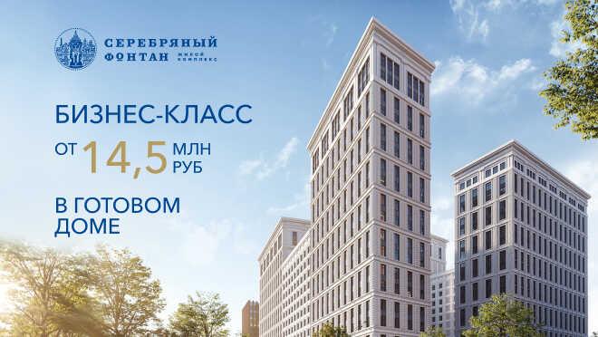 ЖК «Серебряный фонтан». Метро Алексеевская Квартиры бизнес-класса