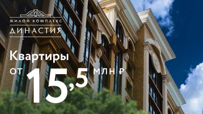Квартиры бизнес-класса в ЖК «Династия» Квартиры от 15,5 млн рублей,