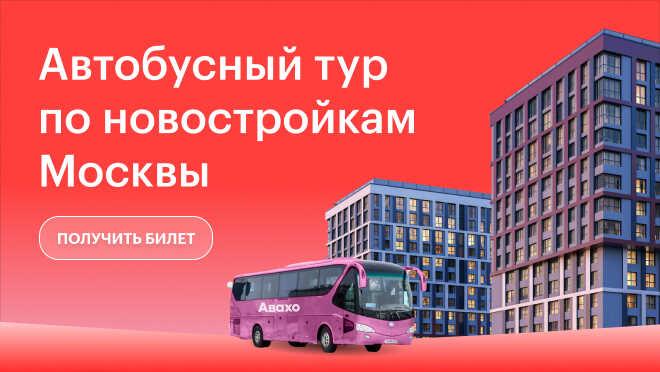 Бесплатный автобусный тур по новым ЖК Москвы Бронируйте место! 4 часа живого общения