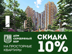 ЖК «Серебряный бор» Уникальное предложение! Скидка 10% на
