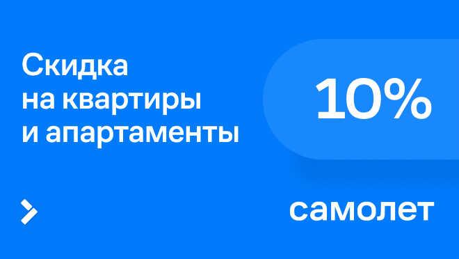 ЖК «Прибрежный Парк» Скидка до 110 000 рублей