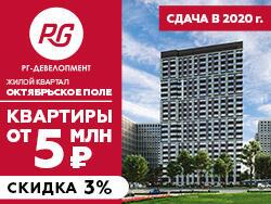 ЖК «Октябрьское поле» Успей купить квартиру в Москве по цене