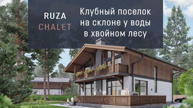 КП Ruza Chalet — Клубный посёлок в лесу Старт продаж! Скидка 1 млн рублей