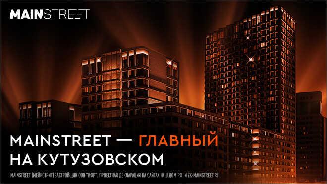 ЖК бизнес-класса MainStreet Район Фили-Давыдково,