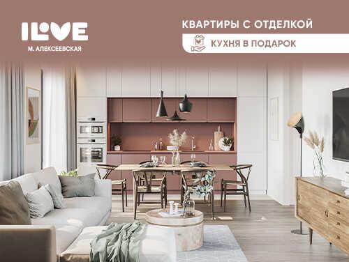 ЖК iLove. Кухня с техникой в подарок Квартиры бизнес-класса с отделкой
