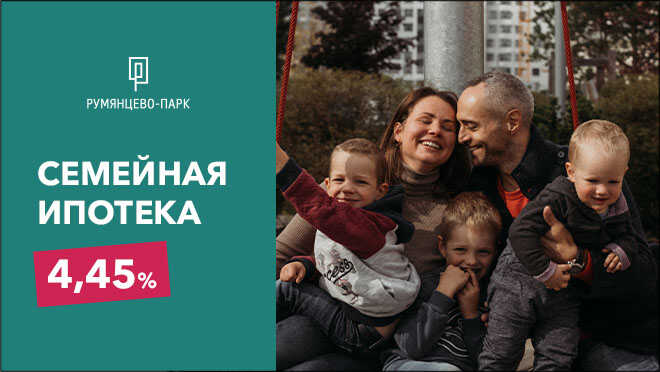 ЖК «Румянцево-Парк» Почувствуй себя дома