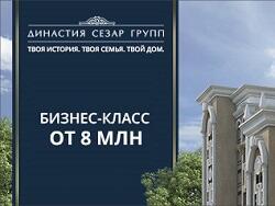 Квартиры бизнес-класса в ЖК «Династия» 300 м до м. Полежаевская, от 8 млн