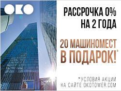 Апартаменты в башне «ОКО» в Москва-Сити Премиальная отделка.