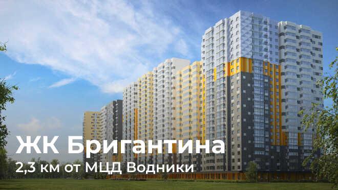 Жилой комплекс «Бригантина» Рассрочка на кладовые и машиноместа