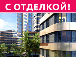 Квартиры с отделкой от 7,3 млн руб.! ЖК «Символ» Квартал с своим парком «Зеленая река»