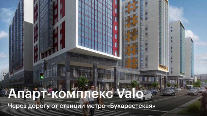 Апарт-комплекс «Valo» Комплекс расположен через дорогу