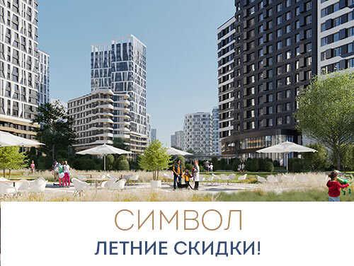 Квартиры с отделкой «под ключ» в квартале «Символ» 2 км до Садового кольца