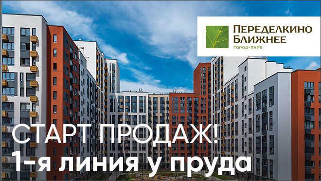 Город-парк «Переделкино Ближнее» Квартиры у метро Рассказовка.