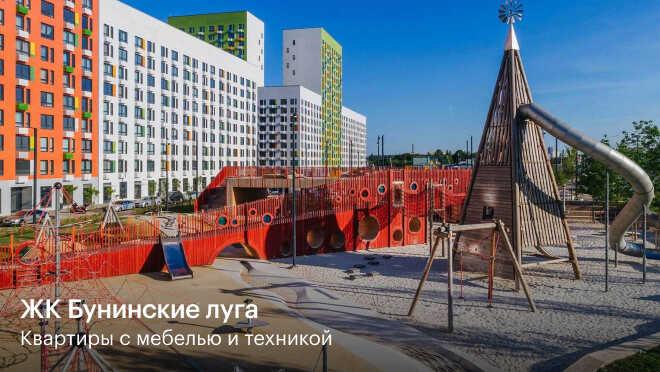 ЖК «Бунинские луга» Рядом 2 станции метро: