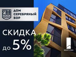 ЖК «Серебряный бор» Уникальное предложение! Скидка 5% на