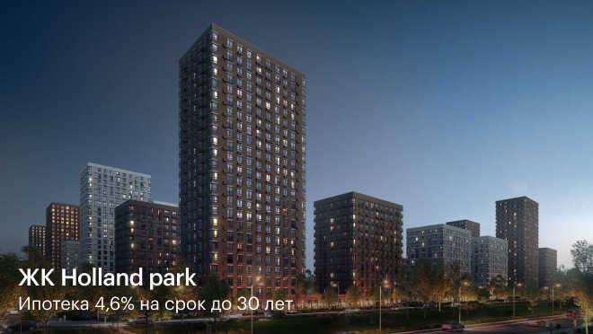 ЖК Holland park Старт продаж.