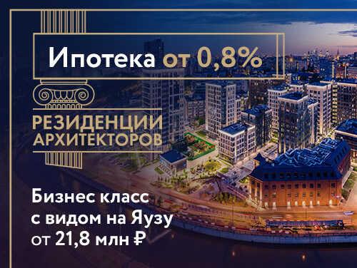 ЖК «Резиденции Архитекторов». Скидка до 4%! Квартиры бизнес-класса