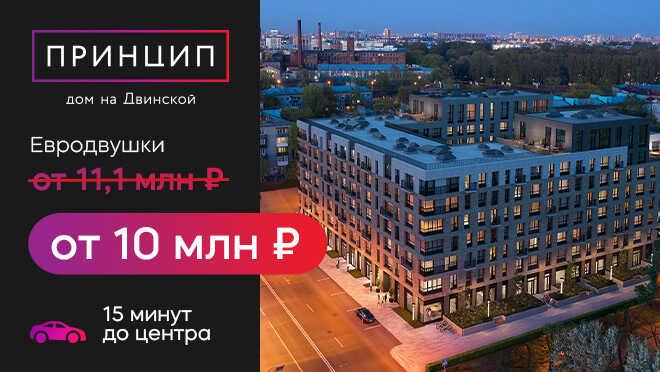 ЖК «Принцип» класса «комфорт +», метро Нарвская Скидки 10% только до 31.10! Trade-In
