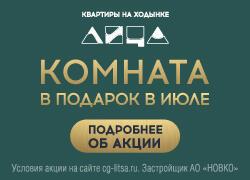 Готовые квартиры с ключами у м. Динамо/ЦСКА! Только в июле — комната в подарок!