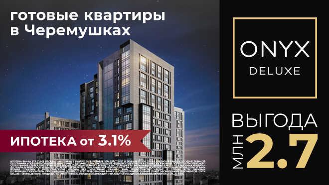 Выход на новый уровень в Onyx Deluxe Видовые апартаменты премиму-класса