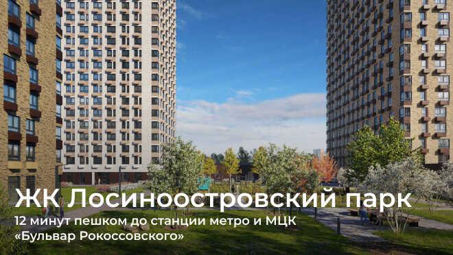 ЖК «Лосиноостровский парк» Старт продаж