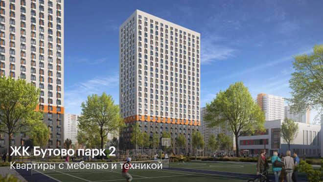 ЖК «Бутово парк 2» Квартиры с отделкой. До станции метро