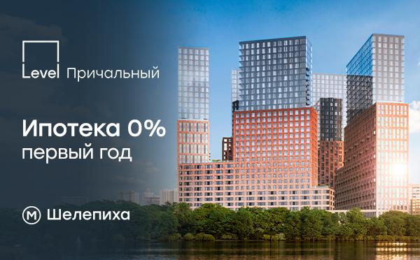 «Level Причальный». Квартиры от 10,3 млн ₽ Ипотека 0% первый год +