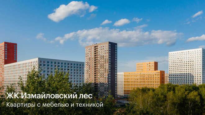 ЖК «Измайловский лес» 15 минут до метро Новогиреево
