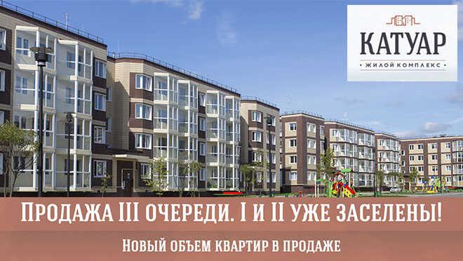 Малоэтажный жилой комплекс комфорт-класса «Катуар» Продажа III очереди,