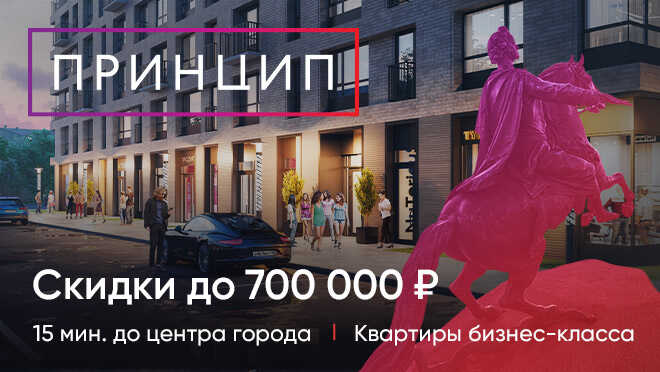 ЖК «Принцип» класса «комфорт +», метро Нарвская От 8,3 млн рублей