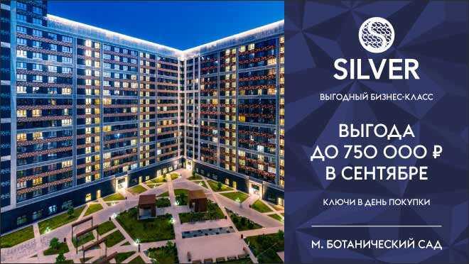 ЖК Silver. Бизнес-класс Выгода до 750 000 рублей в сентябре!